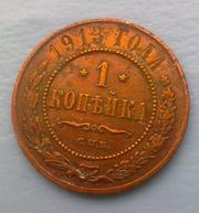 1 копейка 1913 года монета