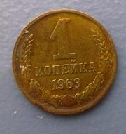 1 копейка 1963 года монета