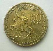 монгольская юбилейная монета