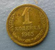 1 Копейка 1965 года монета