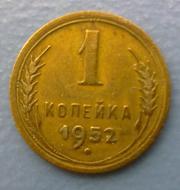 1 копейка 1952 года
