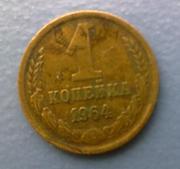 1 копейка 1964 года монета
