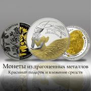 Памятные монеты Национального банка Республики Беларусь